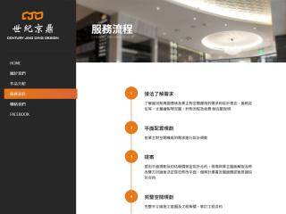世紀京鼎設計工程有限公司