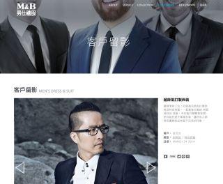 M&B男仕禮服