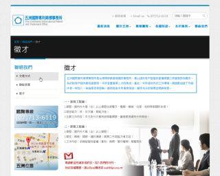 五洲專利商標事務所