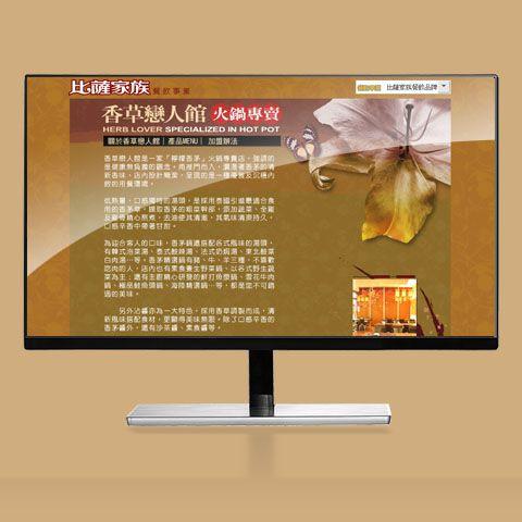 香草戀人館-檸檬香茅火鍋專賣