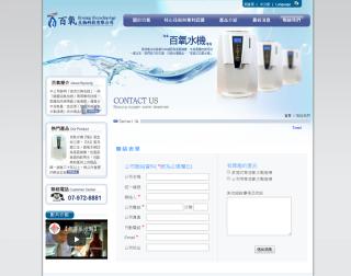 百氧生物科技