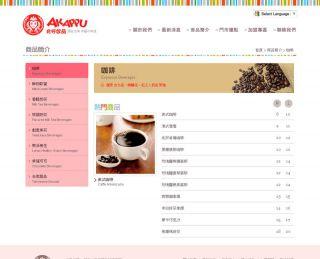 Akappu兆杯飲品