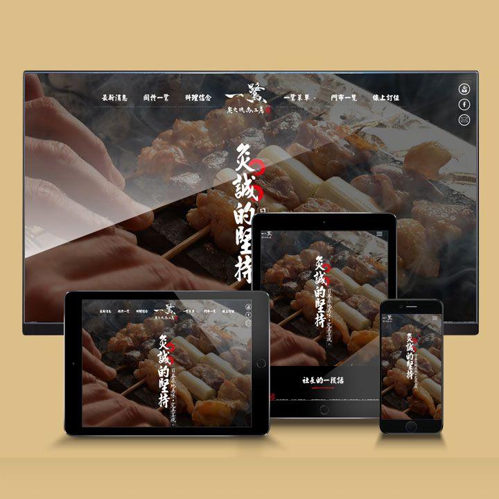 日式燒烤餐廳