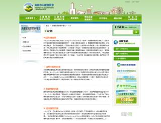 高雄市永續發展資訊網