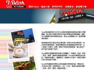 7pasta義大利麵餐廳