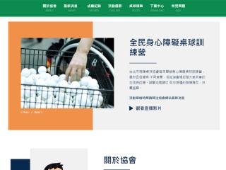 台北市殘障桌球協會