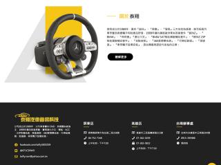 泰翔汽車音響科技
